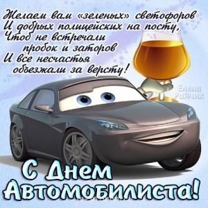 Все праздники  - день шофера.jpg