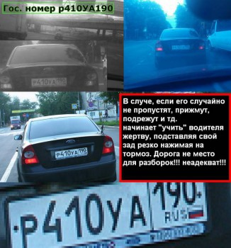 учитель подставщик на дороге. р410уа190 на форд фокус - 888.JPG