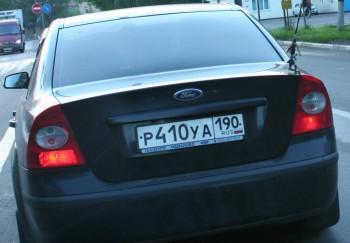 учитель подставщик на дороге. р410уа190 на форд фокус - 2.JPG